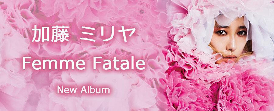 加藤 ミリヤ / Femme Fatale