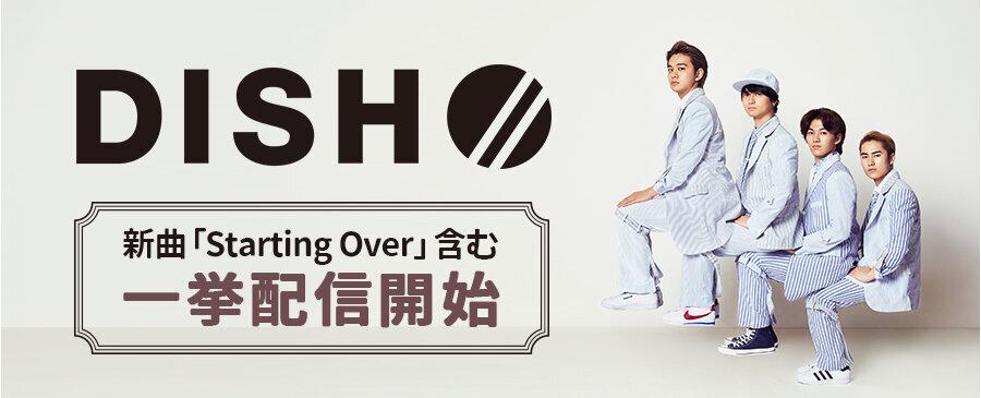 DISH// / 全曲解禁