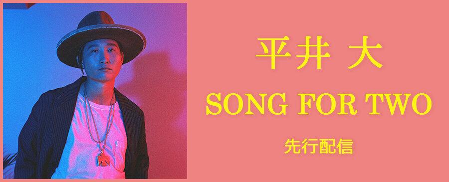 平井 大 / SONG FOR TWO