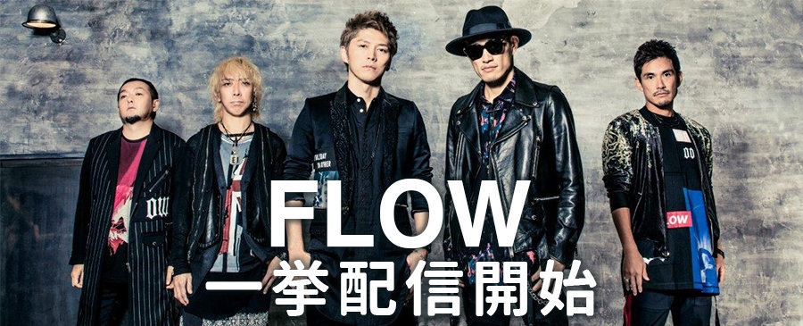 FLOW解禁