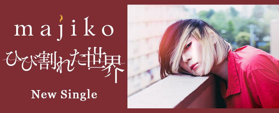 majiko / ひび割れた世界
