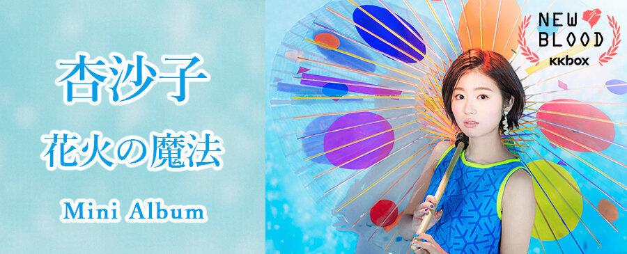 杏沙子 / 花火の魔法