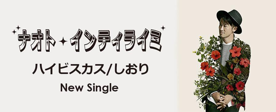 ナオト・インティライミ / ハイビスカス/しおり