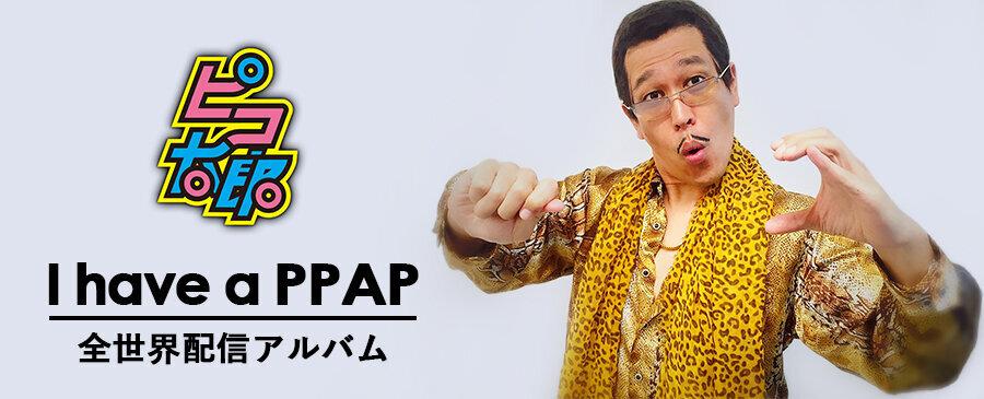 ピコ太郎 / I have a PPAP