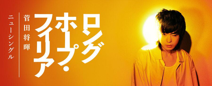 菅田 将暉 / ロングホープ・フィリア