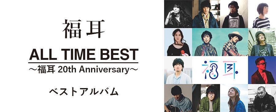 福耳 / ALL TIME BEST 〜福耳 20th Anniversary〜