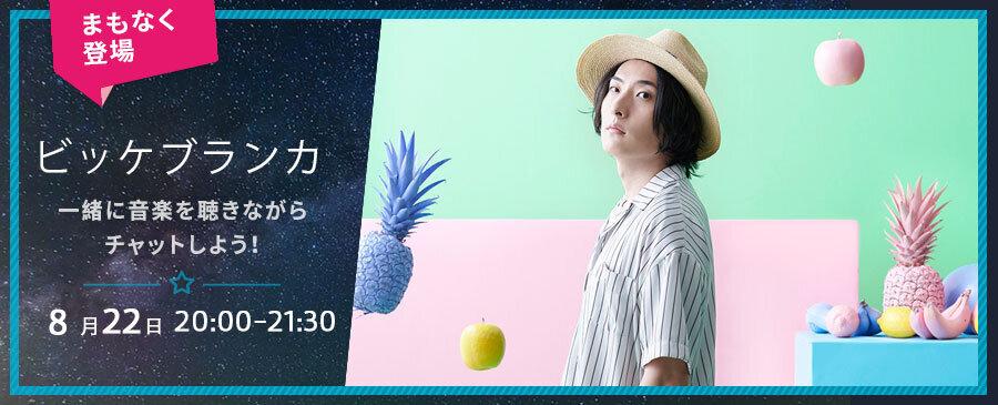 Listen with_ビッケブランカ_0822(SOON)