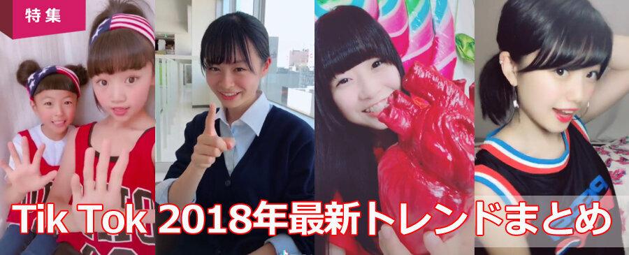 Tik Tok 2018年最新トレンドまとめ