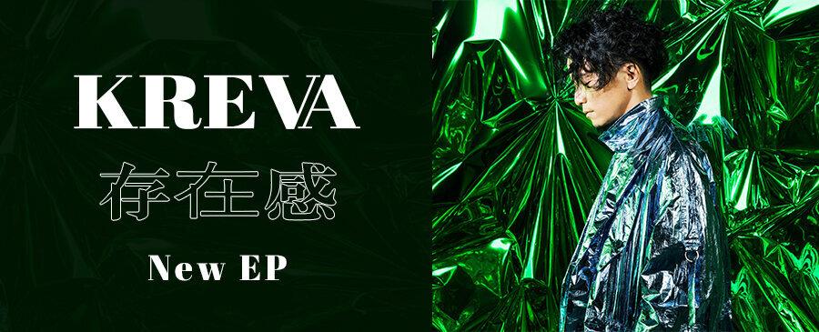 KREVA / 存在感