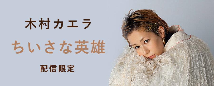 木村カエラ / ちいさな英雄