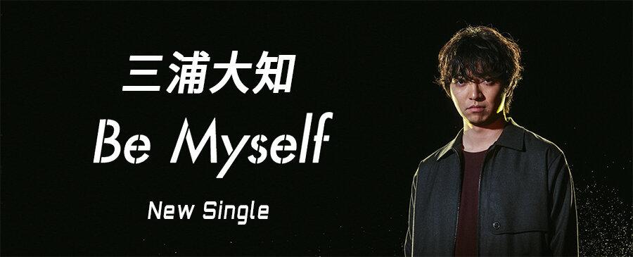 三浦大知 / Be Myself