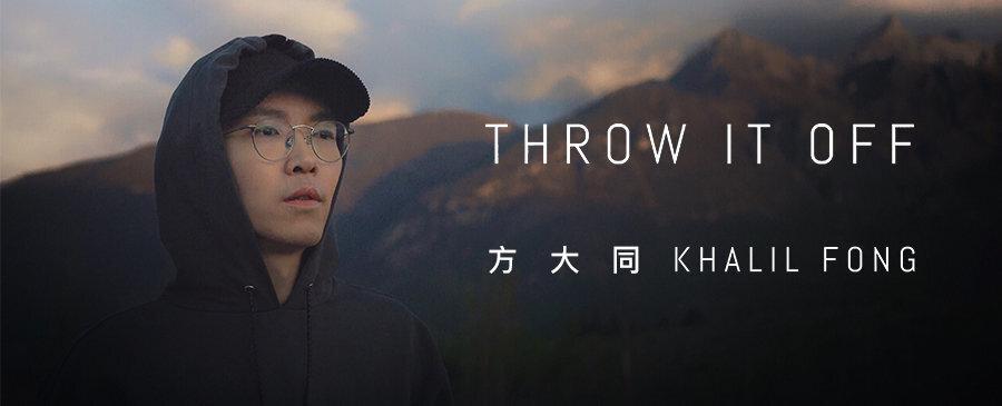 方大同/THROW IT OFF