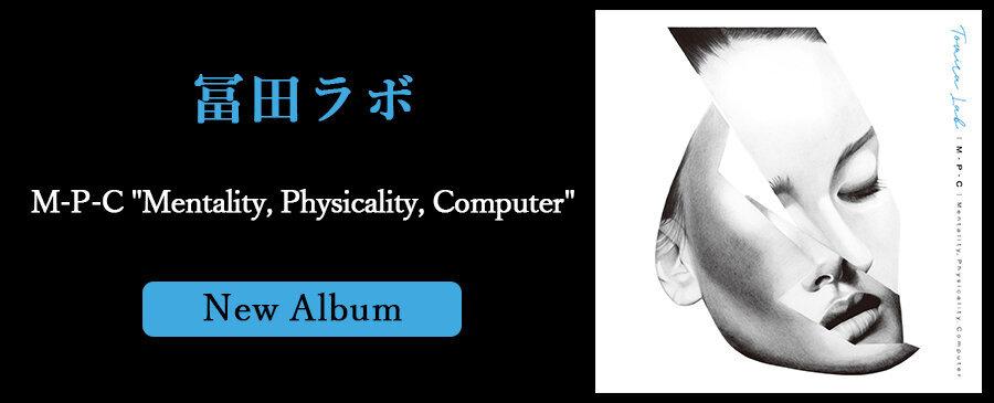 """冨田ラボ / M-P-C """"Mentality, Physicality, Computer"""""""