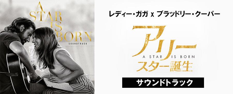 レディー・ガガ x ブラッドリー・クーパー / A Star Is Born Soundtrack