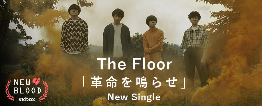 The Floor / 革命を鳴らせ