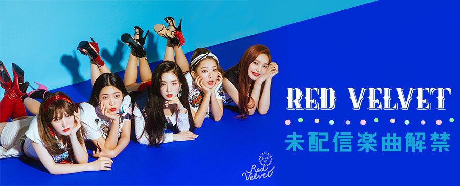 Red Velvet解禁