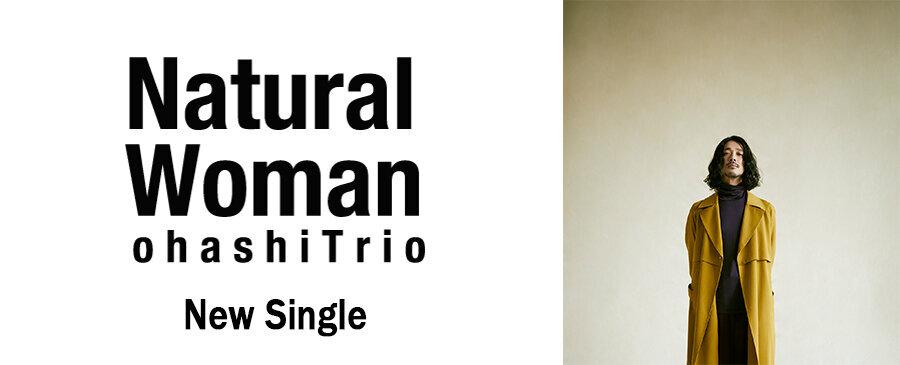 大橋トリオ / Natural Woman