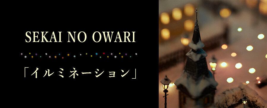 SEKAI NO OWARI / イルミネーション