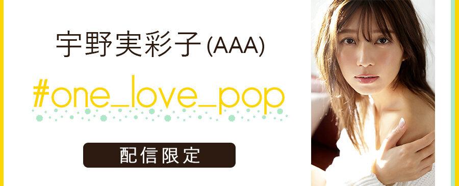 宇野実彩子 / #ONE_LOVE_POP