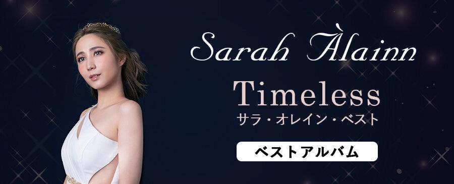 Sarah Àlainn / Timeless ~サラ・オレイン・ベスト