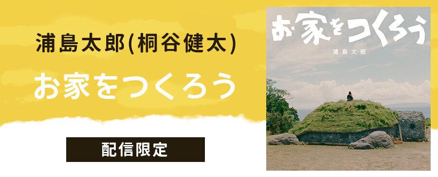 浦島太郎 (桐谷健太) / お家をつくろう