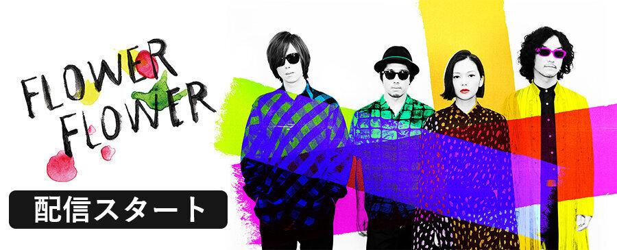 FLOWER FLOWER / 解禁