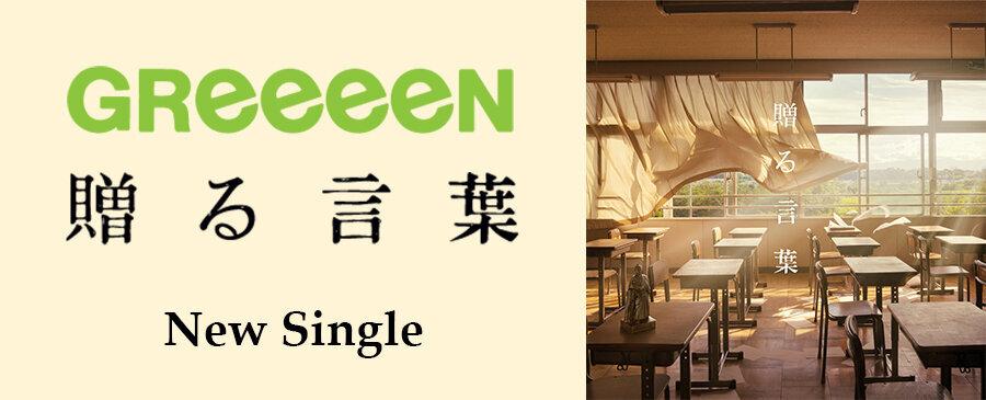 GReeeeN / 贈る言葉