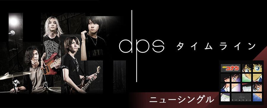 dps / タイムライン