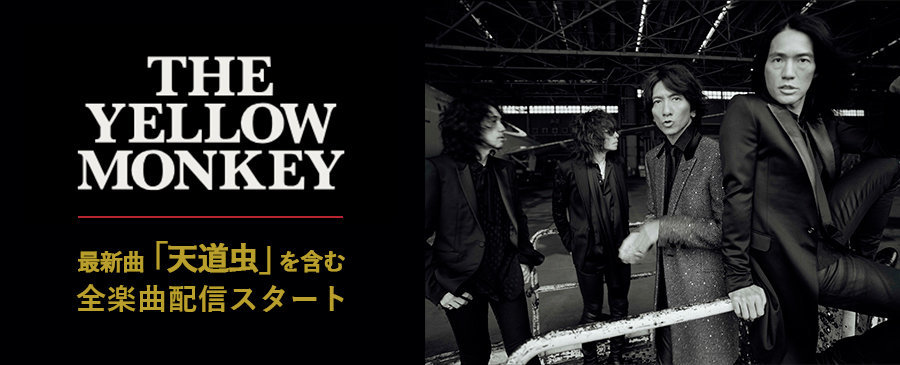 THE YELLOW MONKEY / 配信開始