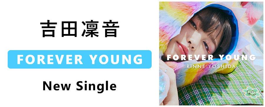 吉田凜音 / FOREVER YOUNG