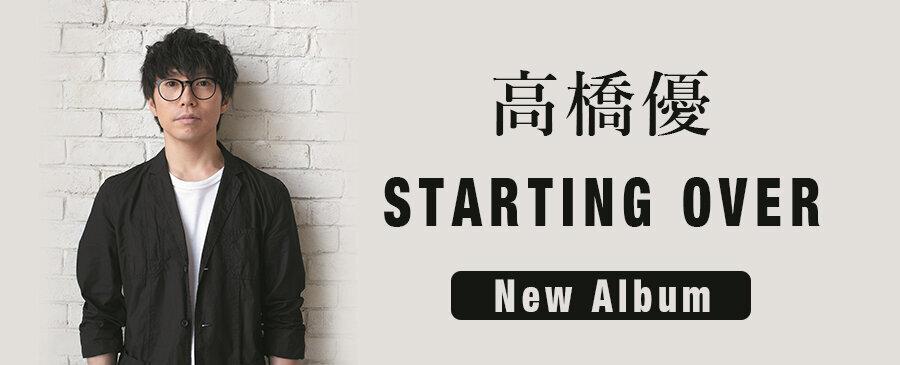 高橋優 / STARTING OVER
