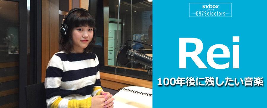 Reiが選曲した100年後に残したい音楽〜897Selectors#109〜