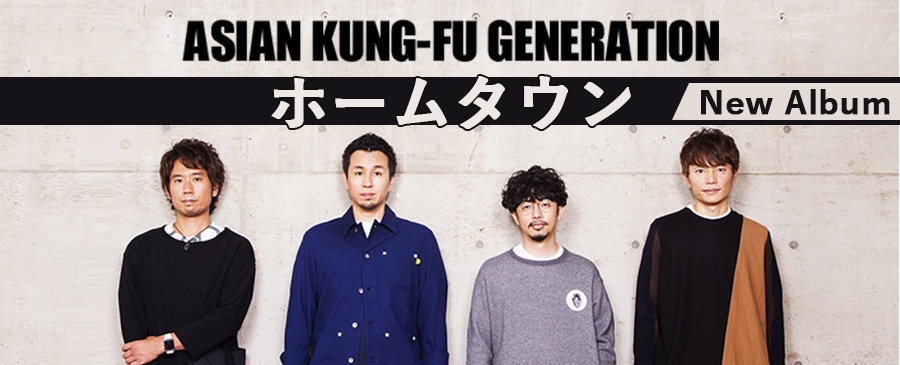 ASIAN KUNG-FU GENERATION / ホームタウン