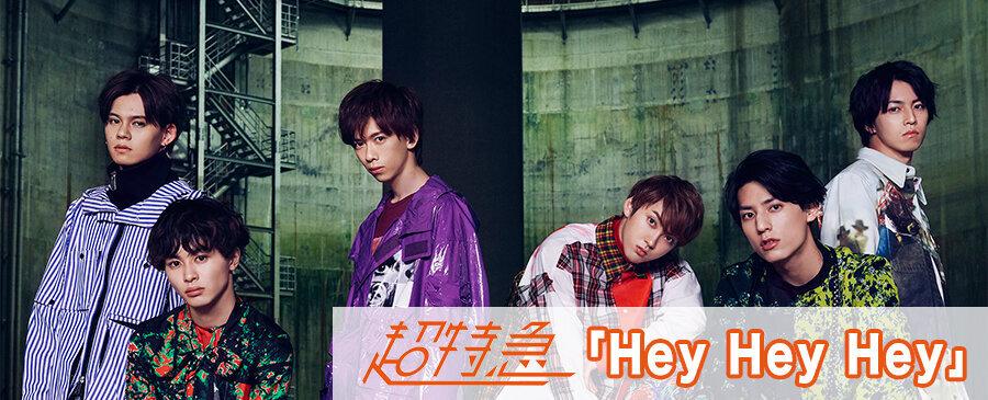 超特急 / Hey Hey Hey
