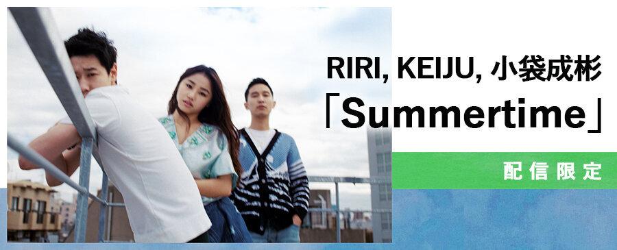 RIRI, KEIJU, 小袋成彬 / Summertime