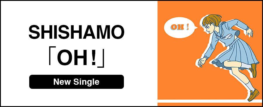 SHISHAMO / OH!