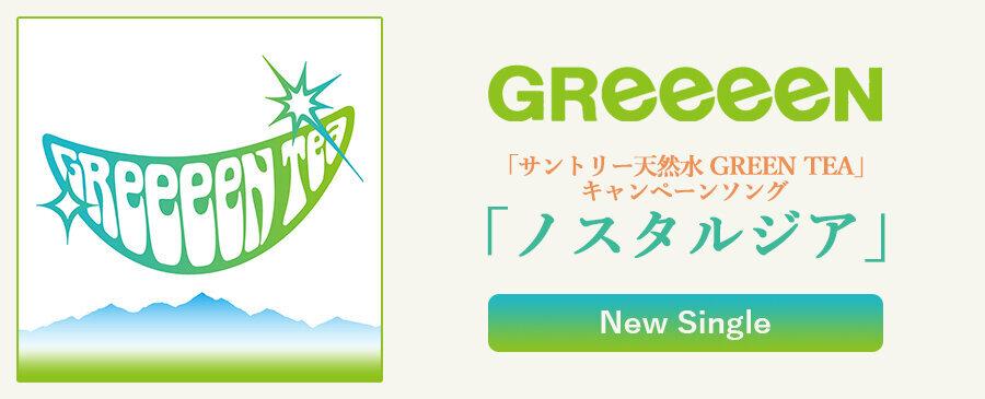 GReeeeN / ノスタルジア