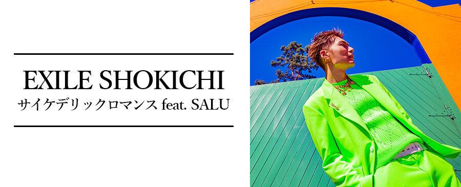 EXILE SHOKICHI / サイケデリックロマンス feat. SALU