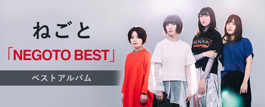 ねごと / NEGOTO BEST