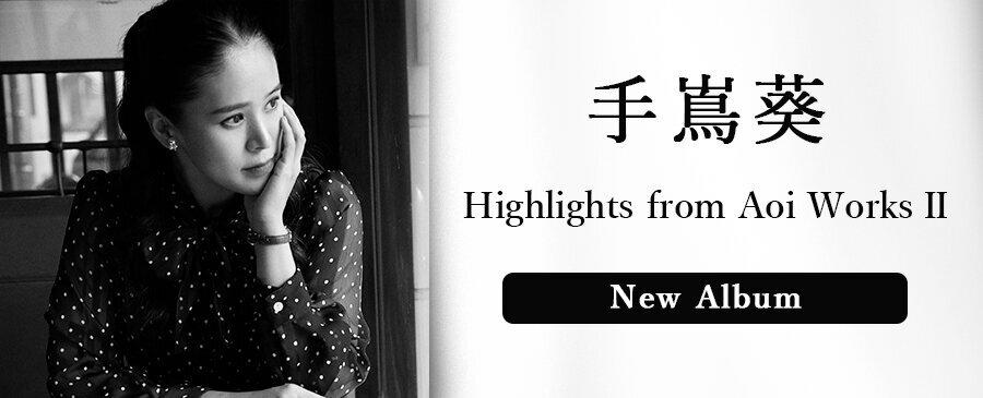 手嶌葵 / Highlights from Aoi Works Ⅱ