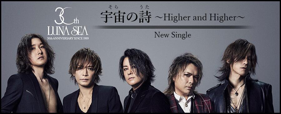 LUNA SEA / 宇宙の詩 〜Higher and Higher〜