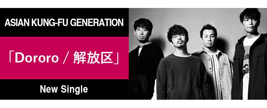 ASIAN KUNG-FU GENERATION / Dororo / 解放区