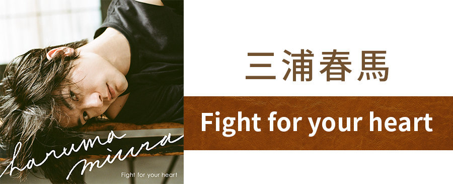 三浦春馬 / Fight for your heart