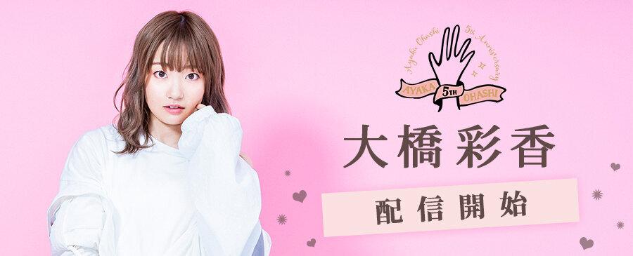 大橋 彩香 / 配信開始