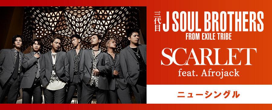 三代目 J SOUL BROTHERS from EXILE TRIBE / SCARLET feat. Afrojack