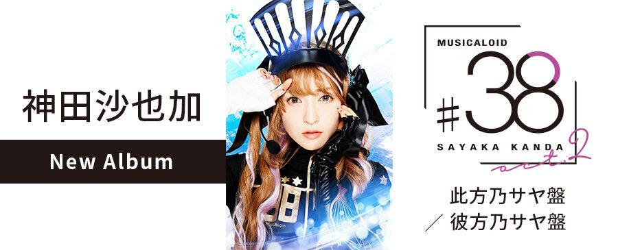 神田沙也加 / MUSICALOID #38 Act.2 此方乃サヤ盤/彼方乃サヤ盤