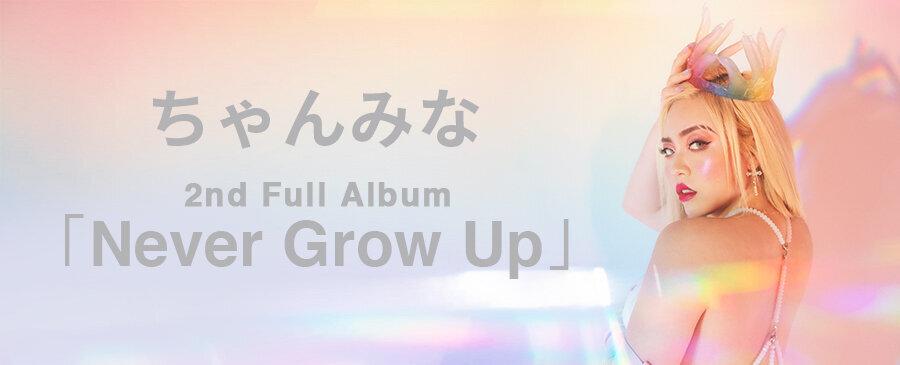 ちゃんみな / Never Grow Up