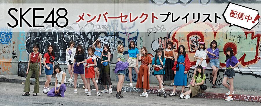 SKE48 / SKE48 メンバーセレクトプレイリスト配信中!