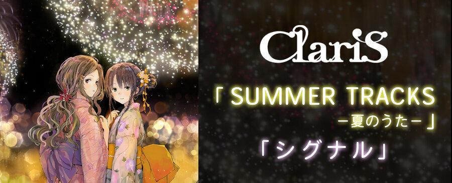 ClariS / SUMMER TRACKS -夏のうた-シグナル