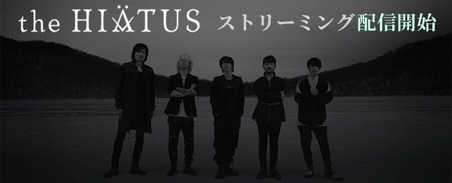 the HIATUS解禁 / サブスク解禁!